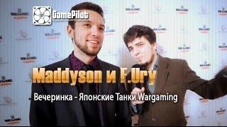 Maddyson и F.Ury на вечеринке Wargaming (World of Tanks)