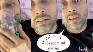 मुझे बचालो Please | Late Actor Rahul Vohra Last Video In Hospital - HOSPITAL
