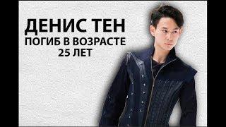 Дениса Тена убили в центре Алматы