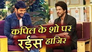 Shahrukh Khan करेंगे RAEES प्रमोशन  The Kapil Sharma Show