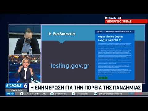 Υπουργείο Υγείας | Ενημέρωση για την πορεία της πανδημίας – Γ.Μαγιορκίνης | 18/12/2020 | ΕΡΤ