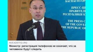 Министр Даурен Абаев заверил, что регистрация телефонов не означает, что будут следить