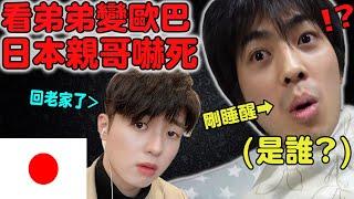弟弟變韓國歐巴回日本老家哥哥的反應太誇張! 爸媽認不出自己的兒子?【整人 Prank】