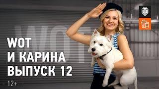 WoT и Карина! Выпуск №12. С Днем защитника Отечества!