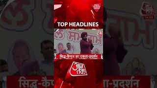 Top Headlines At 3 PM   देश-दुनिया की इस वक्त की बड़ी खबरें    Aaj Tak   July 23th, 2021