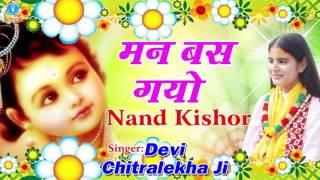 Man Bas Gayo Nand Kishor Popular Krishna Bhajan 2016 Devi Chitralekha Ji