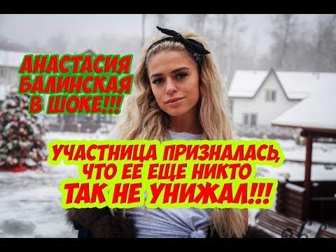 Дом 2 Новости 13 Февраля 2018 (13.02.2018) Раньше Эфира