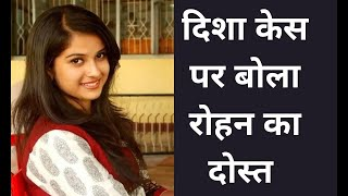 Sushant Singh Case: Disha Salian पर Rohan Rai के दोस्त Ashish Bisht के बड़े खुलासे Shudh Manoranjan
