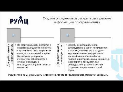 Лекция 3.1 Резюме и анкета: роль в эффективном трудоустройстве, виды, структура, правил...