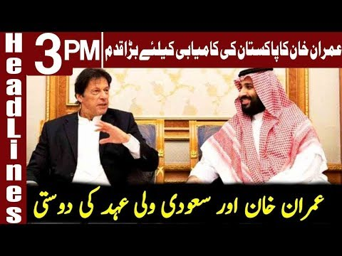 Another Big Action Of Imran Khan | Headlines 3 PM | 17 February 2019 | Express News