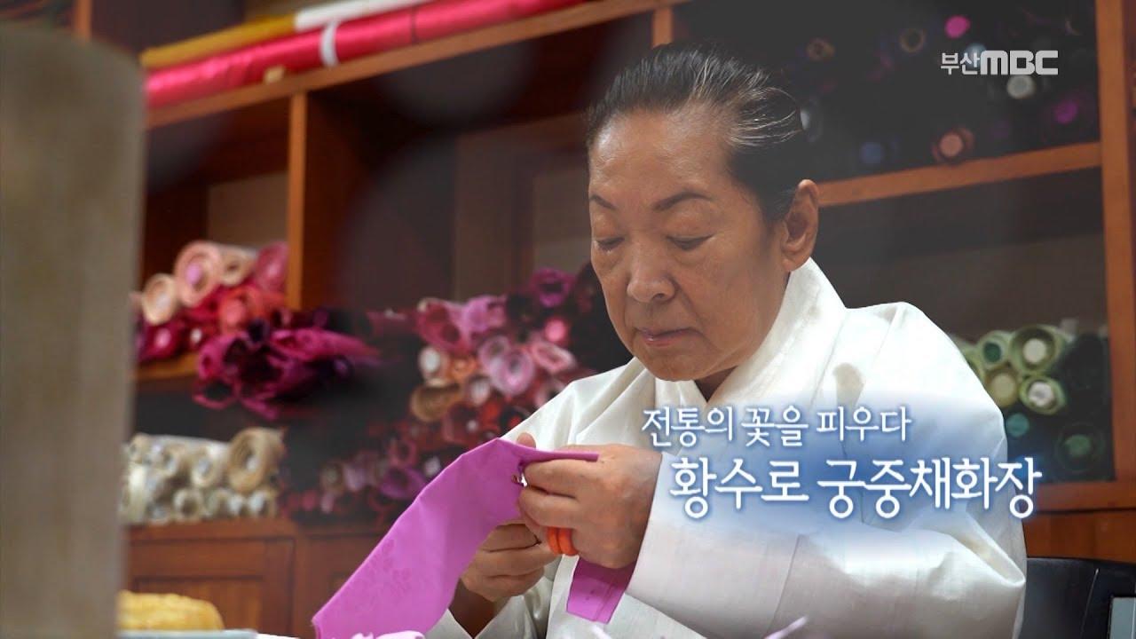 전통의 꽃을 피우다. 황수로 궁중 재화장 다시보기