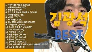 김광석 베스트 18곡 연속 듣기