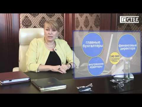 Аттестат профессионального бухгалтера. Президент ИПБР Хоружий Л.И.