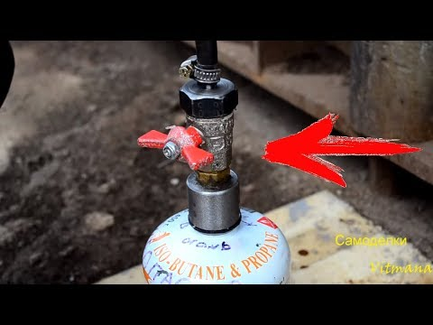 Сделай и себе такое приспособление для заправки газовых баллонов