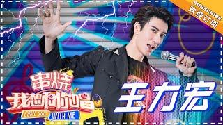 【歌曲串烧】《我想和你唱》第3期 王力宏 《Forever Love》《心中的日月》《改变自己》《盖世英雄》《落叶归根》Come Sing with Me S3 【湖南卫视官方超清版】