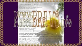 Диск Песен на любви на 8 марта от www.Kaccabravo.info