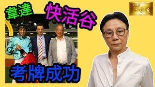 韋達…快活谷考牌成功【梁定華一言堂…2019-2020馬季】