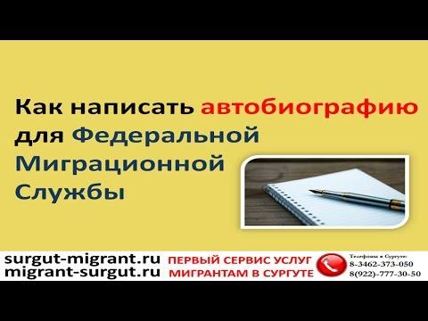 Как написать автобиографию для Федеральной Миграционной Службы