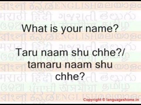 Learn Gujarati Language