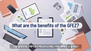 GFEZ 애니메이션 홍보영상2-혜택 (국문)