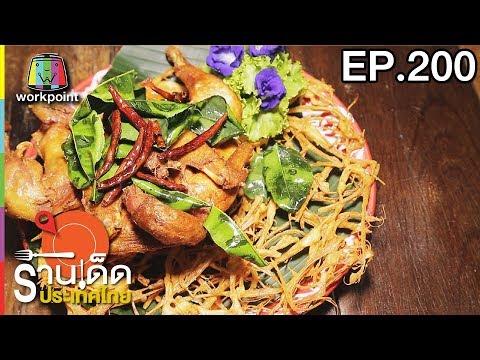 ร้านเด็ดประเทศไทย | EP.200 | 19 ก.ย. 60
