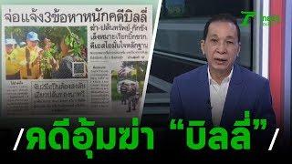 จ่อหมายเรียกบิ๊กขรก.อุ้มฆ่าบิลลี่ : ขีดเส้นใต้เมืองไทย | 16-09-62 | ข่าวเที่ยงไทยรัฐ