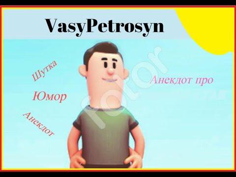Анекдот от Vasy Petrosyn