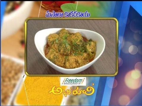 Masala Kakarakaya | Abhiruchi | 27th April 2017 | ETV Telugu