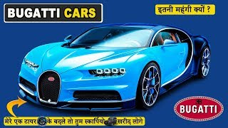 बुगाती की कारें इतनी महंगी क्यों होती हैं ? // Why is Bugatti so EXPENSIVE?
