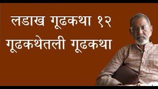लडाख गूढकथा १२ - गूढकथेतली गूढकथा   Bhau Torsekar   Pratipaksha