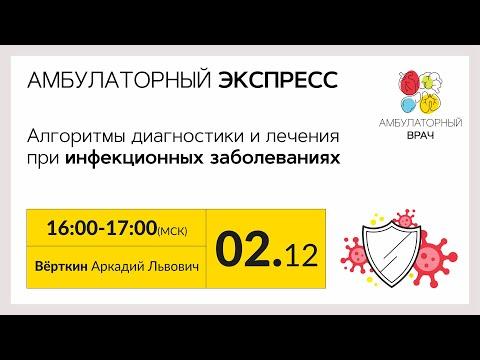 Алгоритмы диагностики и лечения при инфекционных заболеваниях. 02.12.2020