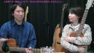 【ギター教室対談】第2回「教室のコンセプトは?」 上坂実ギター教室 × Rumika's Music School