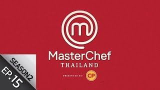 [Full Episode] MasterChef Thailand มาสเตอร์เชฟประเทศไทย Season 2 EP. 15