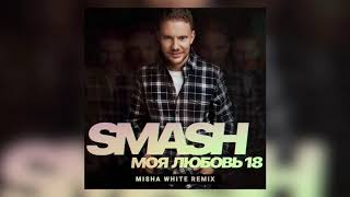 Smash - Моя любовь 18 (Misha White Radio Remix)