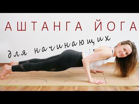 Интенсивная йога | Аштанга йога первая серия | Силовая практика |  Полное занятие для начинающих