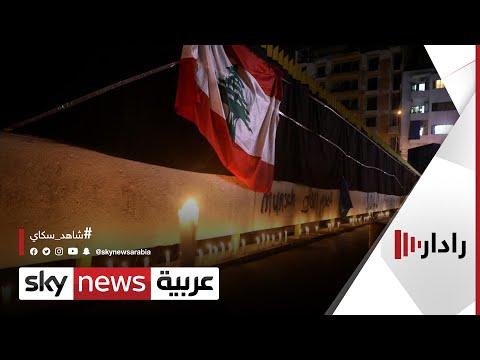 العرب اليوم - شركة كهرباء لبنان تُحذر من انقطاع شامل للكهرباء بنهاية أيلول الجاري