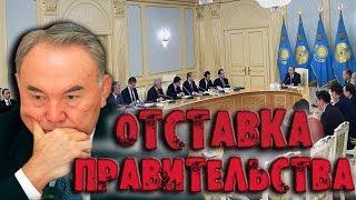 СРОЧНО ОТСТАВКА ПРАВИТЕЛЬСТВА В КАЗАХСТАНЕ В СЕНТЯБРЕ