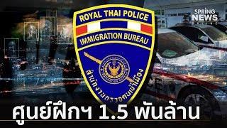 ลือหึ่ง! ศูนย์ฝึกฯ สตม. 1.5 พันล้าน   เจาะลึกทั่วไทย   5 ก.ค. 62