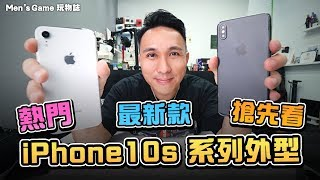 開箱 | Apple iPhone 最新款手機順手玩 iphone 10s, 10s plus 2018模型機來嘍「Men's Game玩物誌」