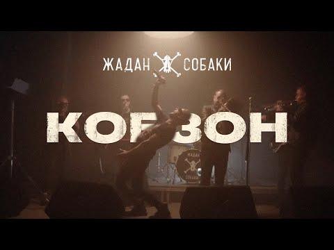 Жадан і Собаки – Кобзон (Official Video)