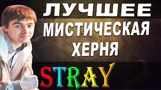 Dota 2 - Stray228 Лучшее МИСТИКА