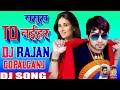 #2019 Nilkamal Singh || Bhiri Sutal Ba Marad Hamra Hota Darad Phone Kaila Pa Kaat Dewe Lu || Dj Song