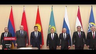 Начало саммита ОДКБ-2018 в Казахстане | Главные темы переговоров