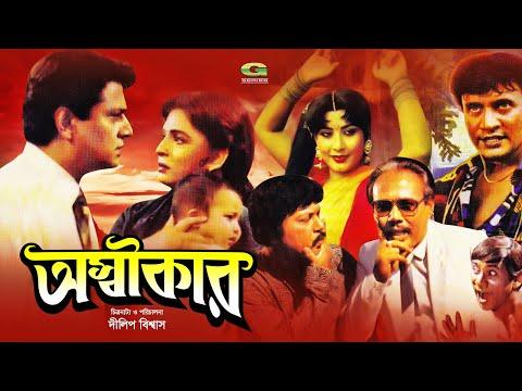 All Time Hit Bangla Movie | Ashikar | অস্বীকার | ft Shabana , Alamgir , A.T.M. Shamsuzzaman