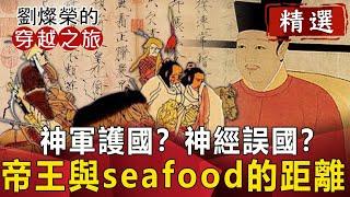 【劉燦榮穿越之旅精華版】神軍護國?神經誤國?帝王與seafood的距離
