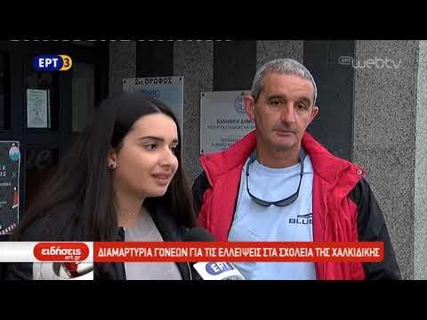 Διαμαρτυρία γονέων για ελλείψεις σε σχολεία στη Χαλκιδική   26/11/2018   ΕΡΤ