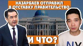 Назарбаев отправил в отставку правительство: ПОЧЕМУ НЕТ РАДОСТИ?