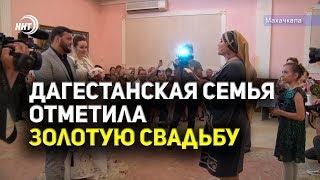 Дагестанская семья отметила золотую свадьбу