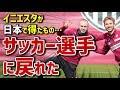 【海外衝撃】イニエスタが日本で得たもの「再びサッカー選手に戻れた」海外「日本は特殊な社会でとても美しい国だ。」