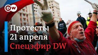 Несогласованные протесты сторонников Навального и реакция властей   Спецэфир DW